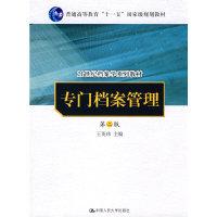 专门档案管理(第二版)