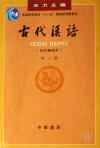 古代汉语(校订重排本)(第三册)(内容一致,印次、封面或原价不同,统一售价,随机发货)