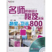 卧室.卫浴800(名师装修设计秘笈系列)