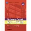 当代大学德语(4)(练习手册)