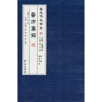 医方集解-医道门径-第一辑
