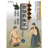中华传统 古法养生术(DVD)