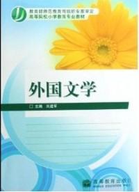 外国文学(内容一致,印次、封面或原价不同,统一售价,随机发货)