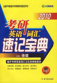 2010年考研英语词汇速记宝典