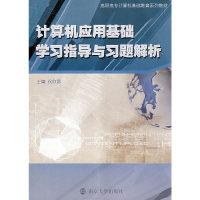 计算机应用基础学习指导与习题解析(高职高专计算机基础教育系列教材)