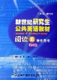 新世纪研究生公共英语阅读(B)学生用书(第二版)