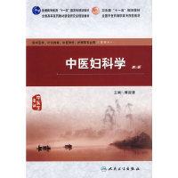 中医妇科学(第2版)