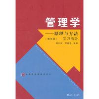 管理学:原理与方法(第五版)学习指导(内容一致,印次、封面或原价不同,统一售价,随机发货)