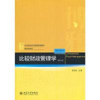 比较财政管理学-(第三版)