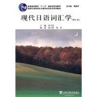 现代日语词汇学(修订本)