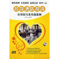 餐饮酒店投诉应对技巧及实战案例 8碟装(2碟+1册)(DVD)