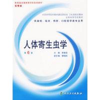 人体寄生虫学(第6版)