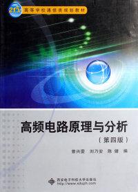 高频电路原理与分析(第四版)(内容一致,印次、封面或原价不同,统一售价,随机发货)