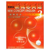 新概念英语教师用书3配套带