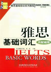 雅思基础词汇——雅思基础培训系列教程
