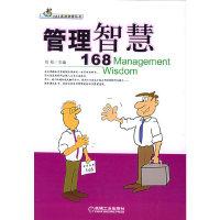 管理智慧168/168系列智慧丛书(168系列智慧丛书)