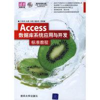 Access数据库系统应用与开发标准教程