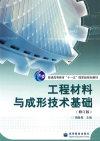 工程材料与成形技术基础(修订版)