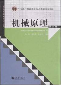 机械原理(第八版)