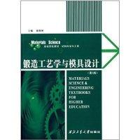 锻造工艺学与模具设计(第3版)(内容一致,印次、封面或原价不同,统一售价,随机发货)