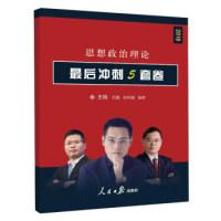 思想政治理论最后冲刺5套卷(2018)