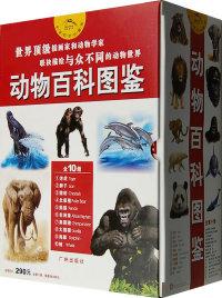 动物百科图鉴(全套十册)