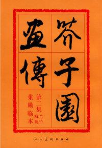 芥子园画传.梅兰竹菊(第二集)