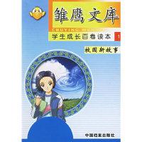 雏鹰文库——学生成长百卷读本(全100册)