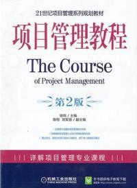 项目管理教程(第二版)(内容一致,印次、封面或原价不同,统一售价,随机发货)