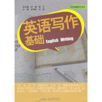 英语写作基础
