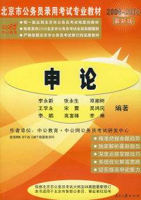09版北京市公务员申论