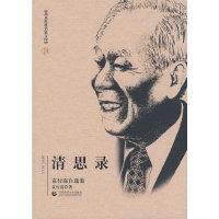 清思录:北京社科名家文库-袁行霈自选集