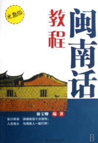 闽南话教程