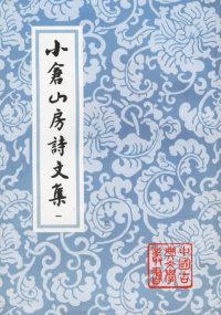 小仓山房诗文集(1-4)