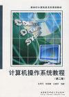 计算机操作系统教程 (第二版)(内容一致,印次、封面或原价不同,统一售价,随机发货)