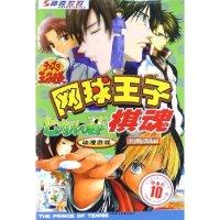 CD-R网球王子VS棋魂