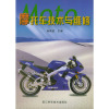 摩托车技术与维修