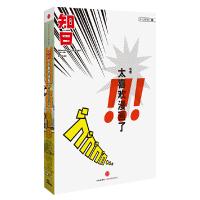 知日-太喜欢漫画了!!!-ZHI JAPAN 15