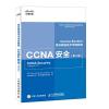 思科网络技术学院教程 CCNA安全(第3版)
