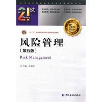 风险管理(第五版)