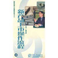 新产品上市操作流程VCD