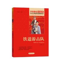 小学生革命传统教育读本 铁道游击队 红色经典