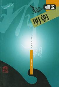 细说明朝——细说中国历史丛书