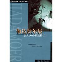 20世纪外国文化名人书库:伽达默尔集