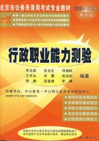 09版北京市公务员行政职业能力测验