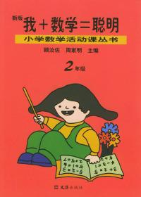 我+数学=聪明(2年级新版)——小学数学活动课丛书