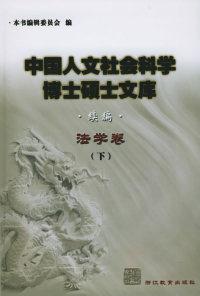 中国人文社会科学博士硕士文库·法学卷(续编共3册)