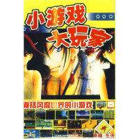CD-R小游戏大玩家