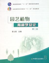 园艺植物育种学总论 (第二版)(内容一致,印次、封面或原价不同,统一售价,随机发货)