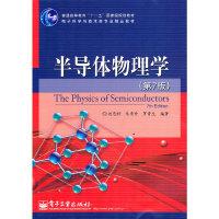 半导体物理学(第7版)(内容一致,印次、封面或原价不同,统一售价,随机发货)